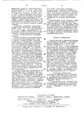 Способ поисков и оценки месторождений полезных ископаемых (патент 898373)