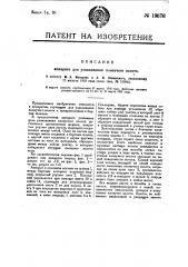 Аппарат для улавливания плавучего золота (патент 19576)