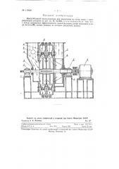 Центробежный пылеуловитель для выделения из газов пыли (патент 119429)