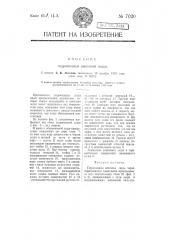 Гидропланная винтовая лодка (патент 7020)