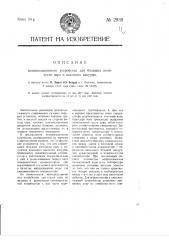 Конденсационное устройство для больших количеств пара и высокого вакуума (патент 2939)