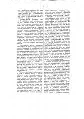 Приспособление для смягчения толчков в рессорах экипажей (патент 7870)