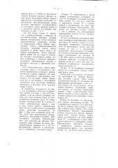 Передача (патент 2745)
