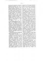 Телефонный селектор (патент 7281)