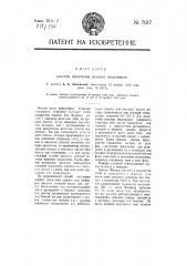 Способ получения жидких сиккативов (патент 7017)