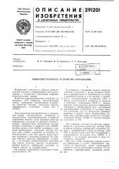 Микропрограл\ашое устройство управления (патент 291201)