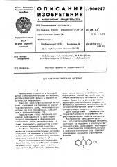 Светочувствительный материал (патент 900247)
