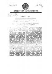 Электрический плавкий предохранитель (патент 7044)