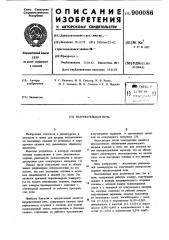 Нагревательная печь (патент 900086)