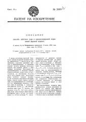 Способ действия пара в одноцилиндровой поршневой паровой машине (патент 2689)
