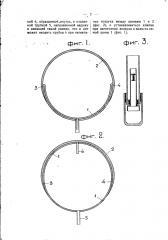 Двойная пневматическая шина (патент 1624)