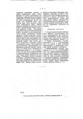 Способ приготовления смешанного цемента (патент 7700)