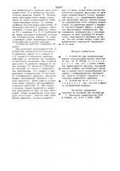 Устройство для пневмомассажа вымени сельскохозяйственных животных (патент 899021)