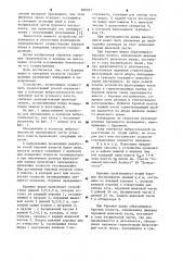 Способ определения и контроля выбросоопасности призабойной части угольного пласта и устройство для его осуществления (патент 898097)