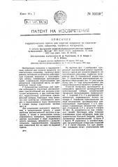 Гидравлический пресс для отжатия жидкости из пластических, например, торфяных материалов (патент 30150)