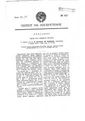 Дверь для товарных вагонов (патент 920)