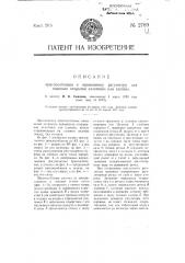 Приспособление к паровозному регулятору для плавного открытия золотника или клапана (патент 2769)
