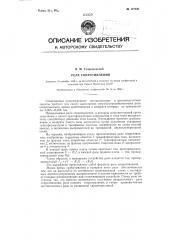 Реле сопротивления (патент 121841)