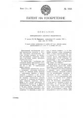 Электрический ртутный выключатель (патент 3816)