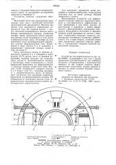 Устройство для дефектоскопии (патент 896529)
