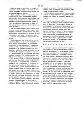Способ ведения кустов винограда (патент 897166)