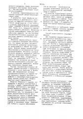 Способ защиты строительных конструкций (патент 897761)