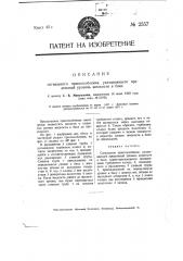 Сигнальное приспособление, указывающее предельный уровень жидкости в баке (патент 2557)