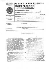 Воздухораспределитель (патент 898223)
