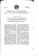 Электрический выключатель с выдержкой времени (патент 1370)
