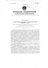 Шпаруточные ножницы к автоматическому ткацкому станку (патент 120162)