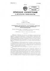 Устройство для передачи телеграфных сигналов методом двухчастотного тонального телеграфирования (патент 123993)