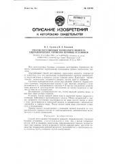 Способ регулировки тормозного момента гидравлических тормозов буровых установок (патент 120793)