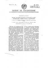 Способ получения продуктов конденсации сульфоароматических жирных кислот с альдегидами (патент 8801)