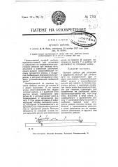 Путевой шаблон (патент 7761)