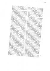 Сердечник для отливки полых металлических предметов (патент 2116)