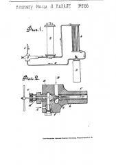 Способ и аппарат для синтетического получения аммиака (патент 2166)