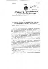 Устройство для укладки ткани в стопу, например, в отделочном текстильном производстве (патент 118804)