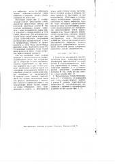 Устройство для передачи электромагнитных волн (патент 2604)