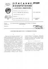 Электрический двигатель с катящимся ротором (патент 291289)