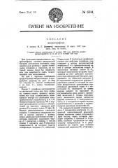 Микротелефон (патент 6914)