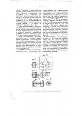 Способ и приспособление для измерения плотности газа (патент 4956)