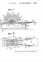 Пишущая машина (патент 2951)