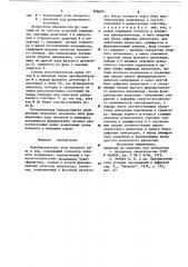 Преобразователь угла поворота вала в код (патент 896654)