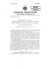 Сцинтилляционный детектор быстрых нейтронов (патент 124557)