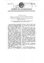 Форма для изготовления звеньев бетонных колодцев (патент 7158)