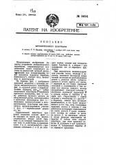 Автоматический шлагбаум (патент 8694)