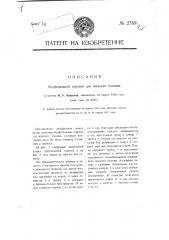 Бесфитильная горелка для жидкого топлива (патент 2789)