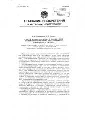 Способ воспроизведения с повышенной помехоустойчивостью двухполярного импульсного сигнала (патент 120928)