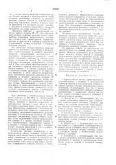 Способ работы дизеля (патент 353057)