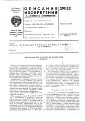 Установка для испытаний материалов тормозов (патент 291132)
